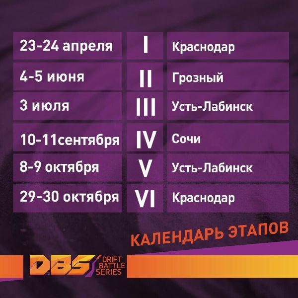 CalendarDBS2016