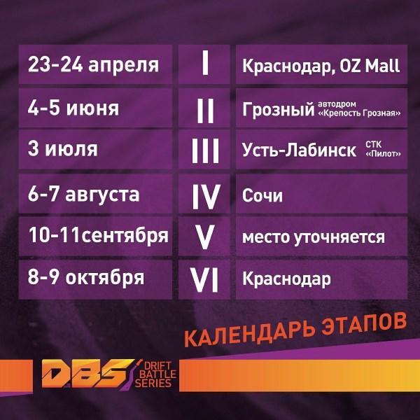 Calendar_DBS2016