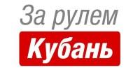 Za_rulem_Kuban_200
