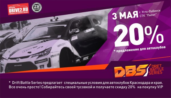 autoclubs_skidka