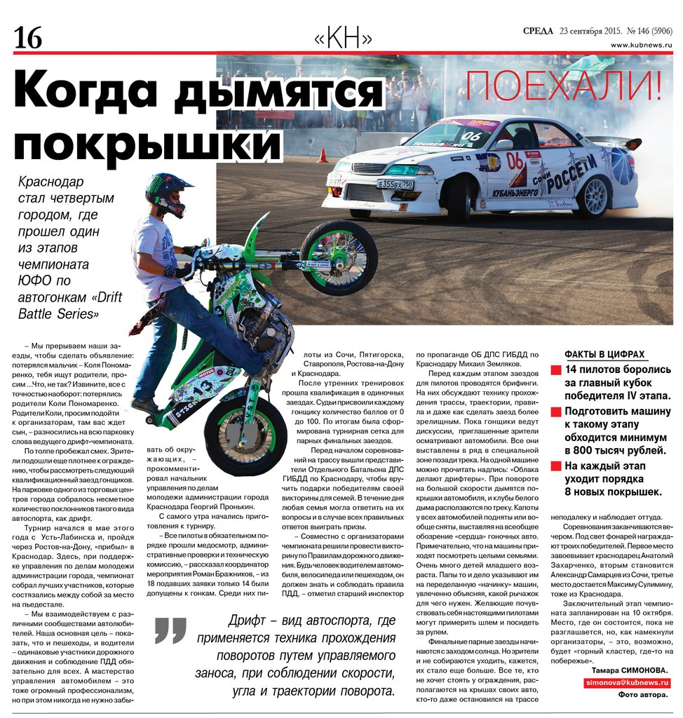 kub_news