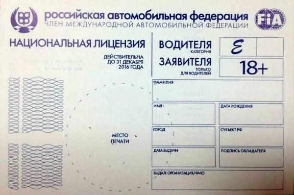 license_RAF