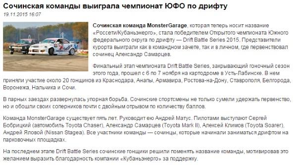 Сочинская команды выиграла чемпионат ЮФО по дрифту